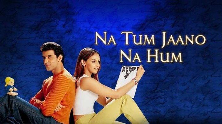 Ни ты не знаешь, ни я (2002) Na Tum Jaano Na Hum