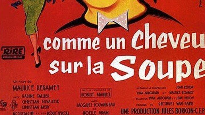 Совершенно некстати 1957 Канал Луи де Фюнес
