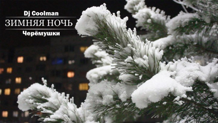 Dj Coolman - Зимняя ночь (Черёмушки +)