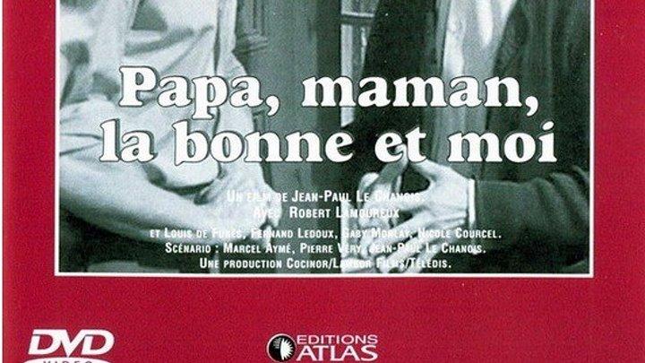 Папа, мама, служанка и я 1954 Канал Луи де Фюнес