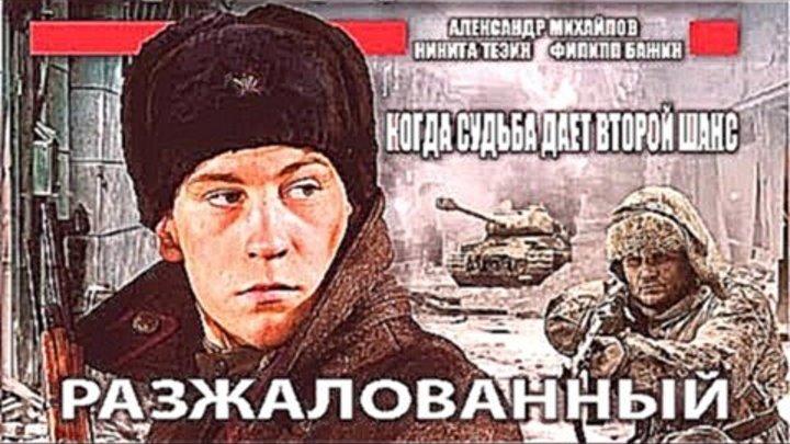 Разжалованный (2009)Военный, Россия.