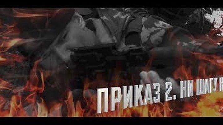 ПРИКАЗ 2. НИ ШАГУ НАЗАД. Фильм 2017..Россия.