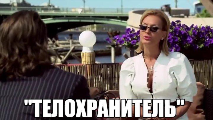 """Русский Боевик """"ТЕЛОХРАНИТЕЛЬ"""" 2017 (720p HD)"""