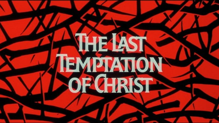 Последнее искушение Христа (1988, драма, music by Peter Gabriel)