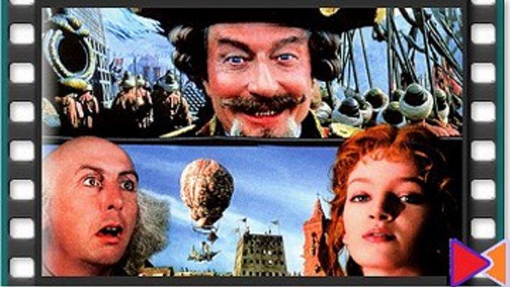 Приключения барона Мюнхгаузена [The Adventures of Baron Munchausen] (1988)