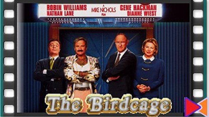 Клетка для пташек [The Birdcage] (1996)