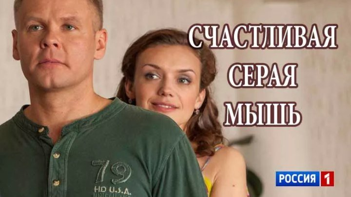 Счастливая серая мышь (2017) Мелодрама, Русский фильм