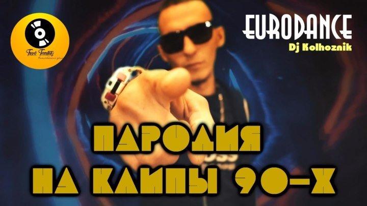 Назад в 90еее, танцуй под Eurodance - Dj Kolhoznik,Tоха3g,Люба Арапова, Вazzy. Пародия на клипы 90-х
