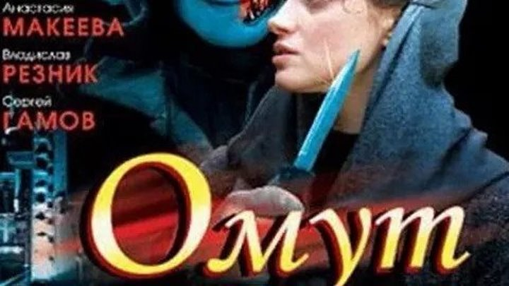 Омут (Серия 1-8 из 8) Детектив, мелодрама