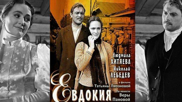 Советские фильмы.Евдокия (1961)