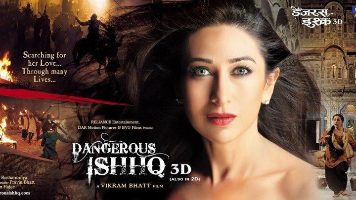 Опасная любовь / Dangerous Ishhq (2012) Indian-HIt.Net
