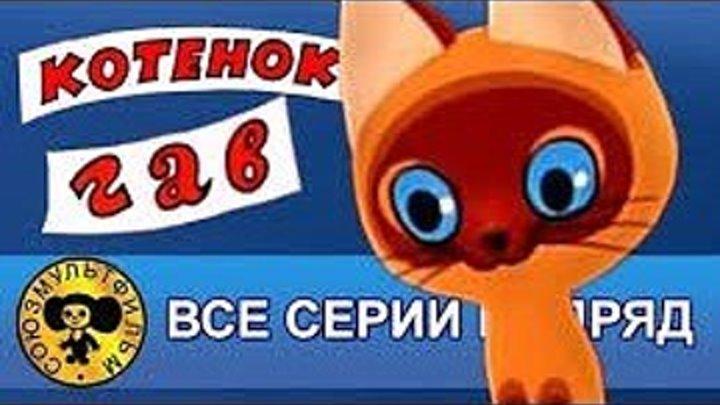 Котенок по имени Гав — Все серии подряд [HD]. Смотреть старые советские мультики для детей онлайн!