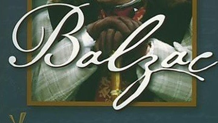 Бальзак 1999 серия 2 Канал Пьер Ришар и Жерар Депардье
