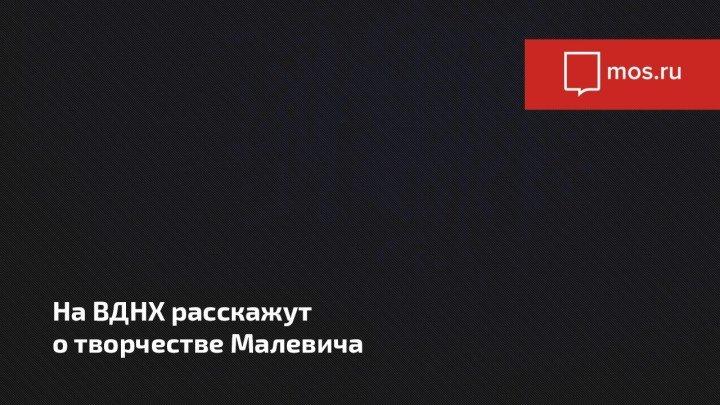 Лекция на ВДНХ «Великий авангардист Казимир Малевич»
