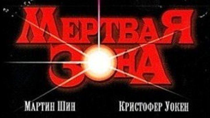 Мертвая зона / The Dead Zone / 1983 (Ю.Живов)