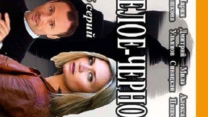 Белое-черное Біле-чорне (1-16 серии из 16) (Игорь Москвитин) [2017, криминал, мелодрама, WEBRip]