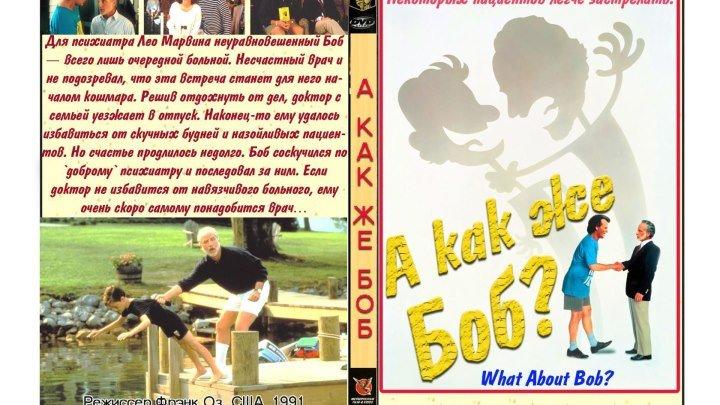 Комедия-А как же Боб?1991.720p.