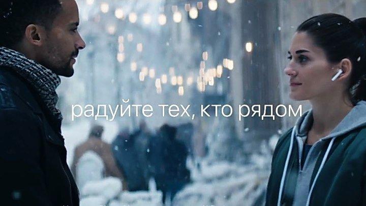 "Реклама Apple ""Радуйте тех, кто рядом"" (HD1О8Ор)"