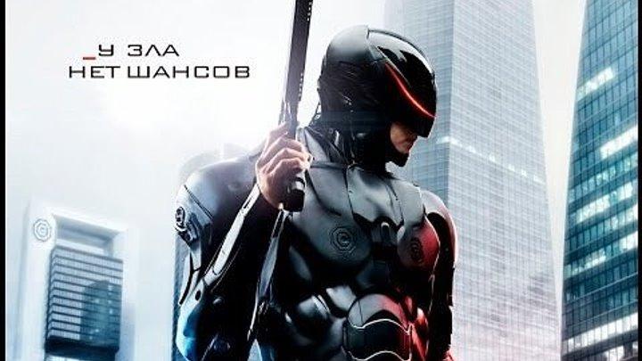 РобоКоп / RoboCop (Жозе Падилья) - фантастика, боевик, криминал
