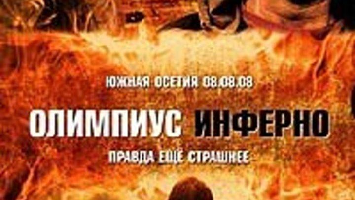 Олимпиус-Инферно. Боевик. 2009