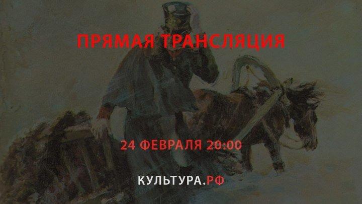 «Времена года. Метель» - Государственный музей А. С. Пушкина