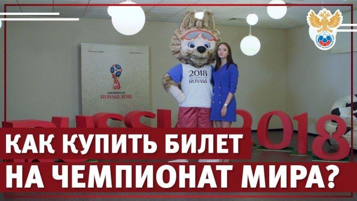 Как купить билеты на матчи ЧМ-2018