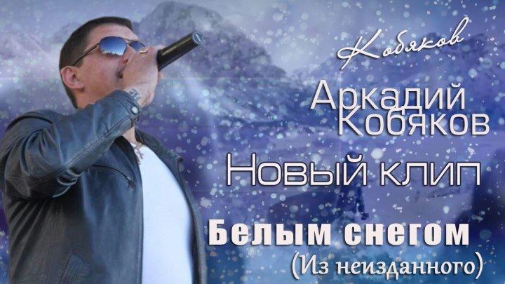 """Аркадий Кобяков """"Белым снегом заметает ночь твои следы"""" (Демо-версия) Из неизданного.Монтаж-Алла Шандер."""