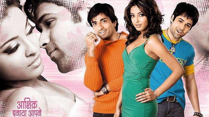 Ты свела меня с ума (2005) Aashiq Banaya Aapne: Love Takes Over