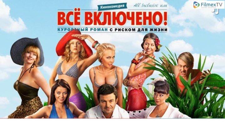All inclusive или Всё включено (2011)