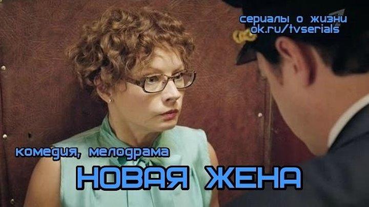 **НОВАЯ ЖЕНА** - классная комедийная мелодрама