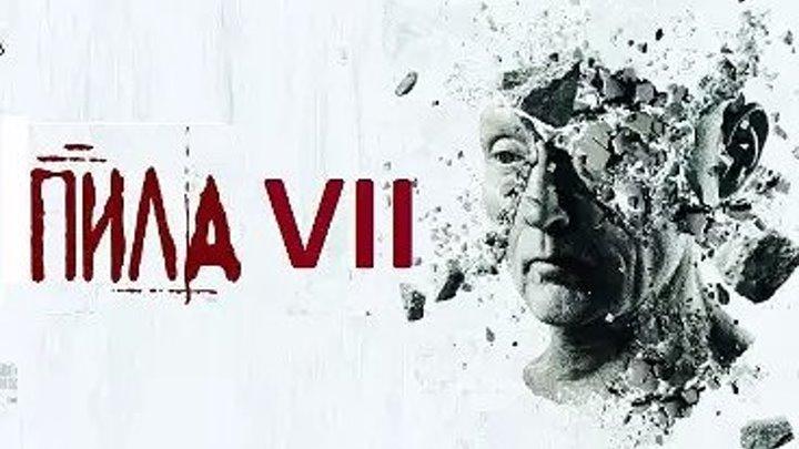 ПИЛА-7 FULL HD (18+ Ужасы-Триллер-Детектив-Криминал США-2010г.)