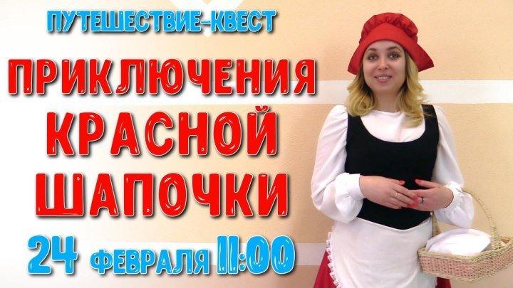 АНОНС Путешествие-квест «Приключения Красной Шапочки»
