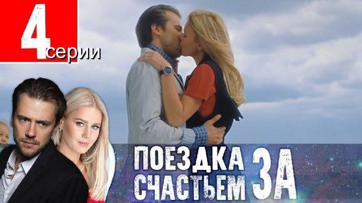 Легкий романтический сериал - ПОЕЗДКА ЗА СЧАСТЬЕМ!