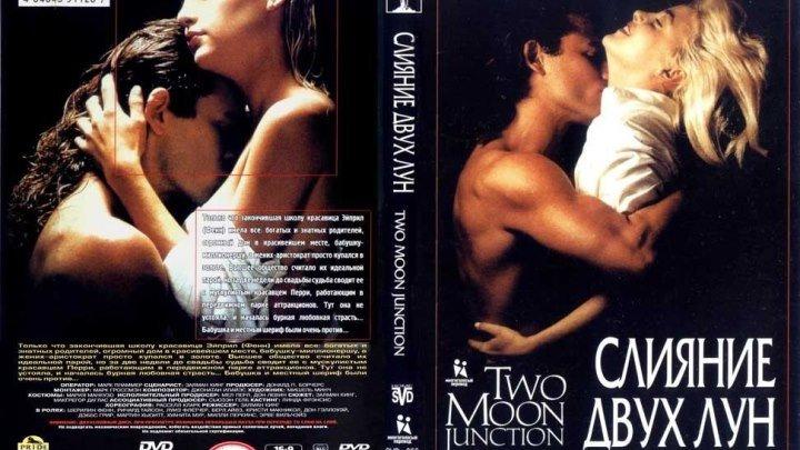 Слияние двух лун 2 Возвращение..1994