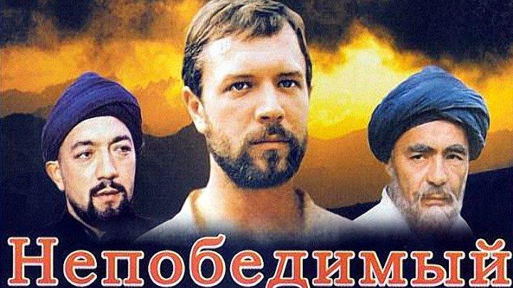 Советские фильмы.«Непобедимый» (1983 год)
