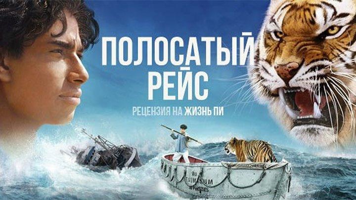 Жизнь Пи (2012) Приключенческий фильм, Драма