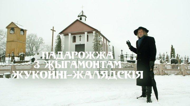 ПАДАРОЖЖА З ЖЫГАМОНТАМ. Веска Жукойні-Жалядскія