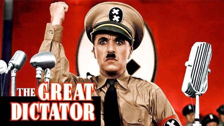 Великий диктатор (1940) Комедия,Чарльз Чаплин.