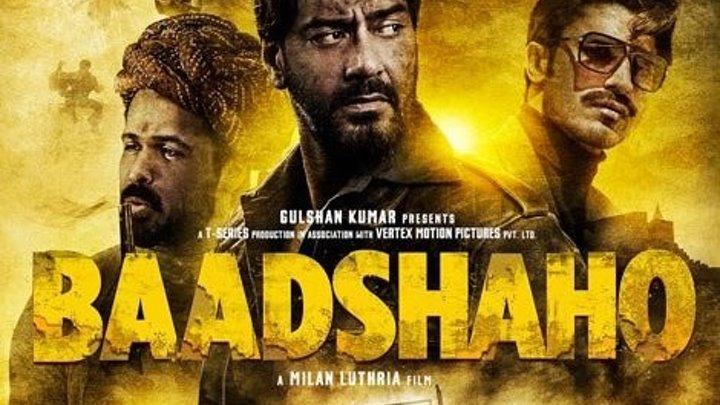 Друзья Baadshaho (2017) индийский фильм