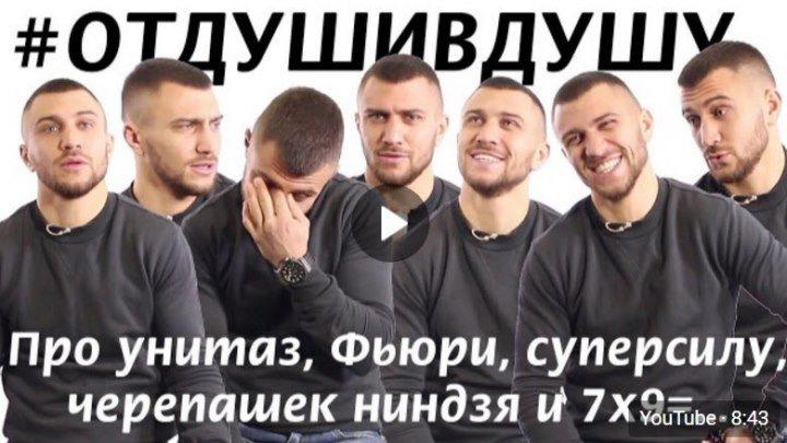 Василий Ломаченко про унитаз, Фьюри, суперсилу и черепашек ниндзя #ОТДУШИВДУШУ