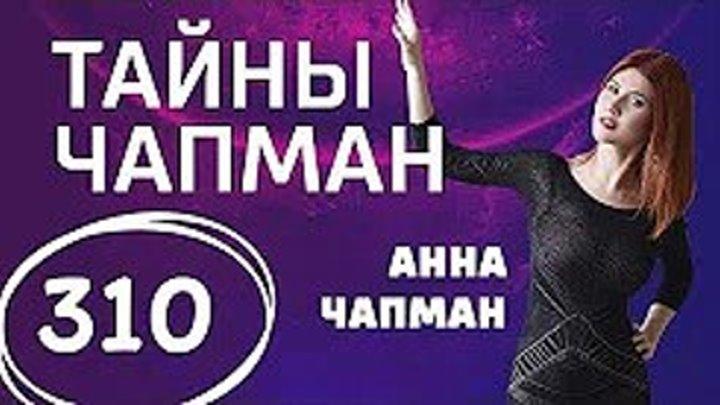 Бросок кобры. Выпуск 310 (19.02.2018). Тайны Чапман.