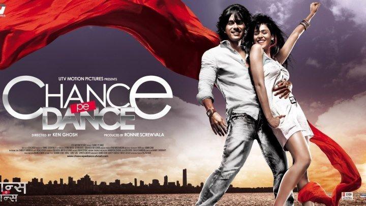 Шанс танцевать / Танцуй ради шанса / Chance Pe Dance (2010) Indian-HIt.Net