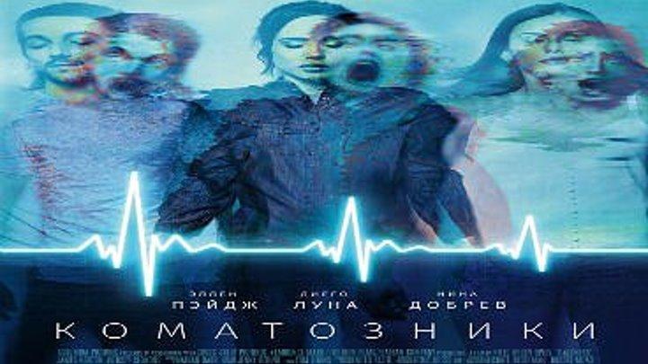 КОМАТОЗНИКИ(смотри в группе)ужасы, фантастика, триллер, драма