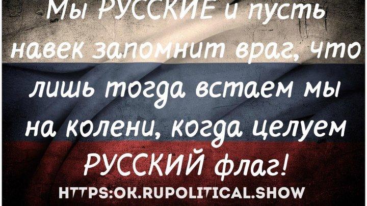 картинки мы русские и пусть навек запомнит враг начале пятого