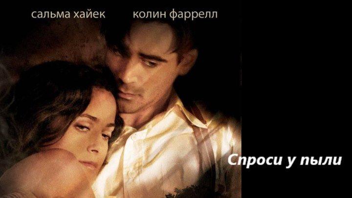Спроси у пыли (2005)