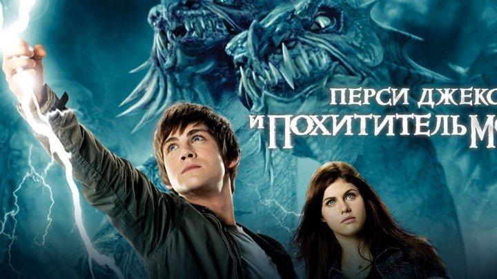 Перси Джексон и похититель молний, 2010 (фильм для всей семьи, фэнтези)