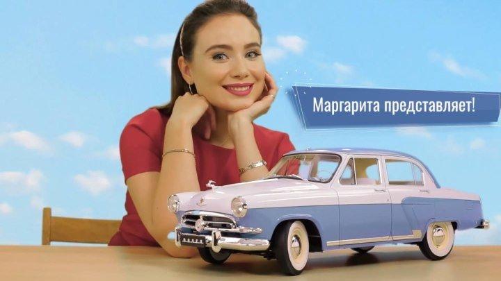 М21 «Волга» (ДеАгостини). Презентация коллекции