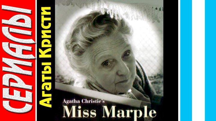 Мисс Марпл: Агата Кристи. Карман, полный ржи (Фильм 4) Детектив, драма, криминал,
