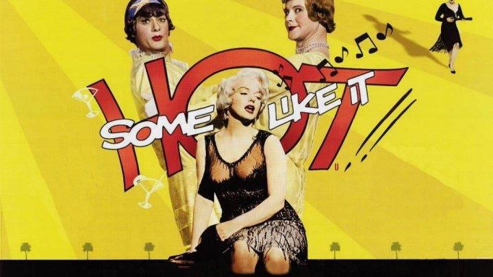 комедия,приключения-В джазе только девушки.1959.720p.