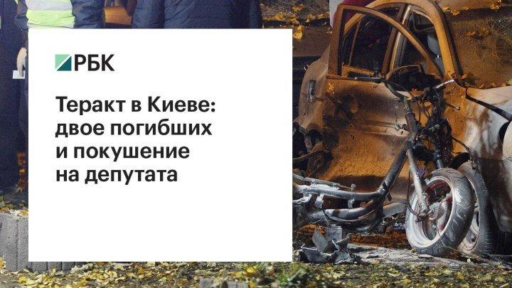 Теракт в Киеве: двое погибших и покушение на депутата